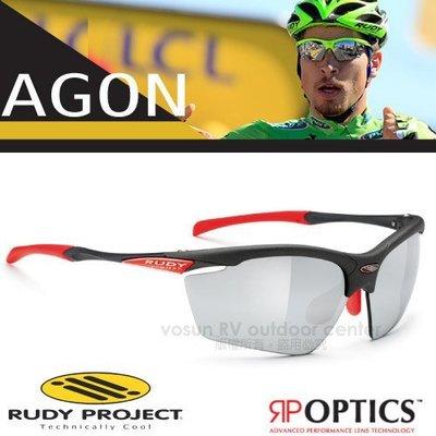 大里RV城市【義大利 Rudy Project】Agon RP OPTICS 抗紫外線鍍銀運動太陽眼鏡 SP290998