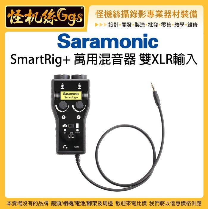 怪機絲 SmartRig+ 萬用混音器 雙XLR 輸入 樂器 手機 相機 攝影機 直播 及時監聽 直播 卡農