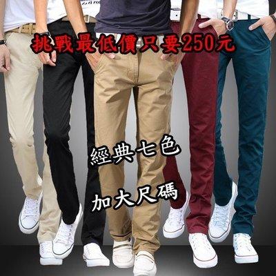 百搭多色休閒長褲 色褲 修身長褲 顯瘦款色褲 七色 加大尺碼