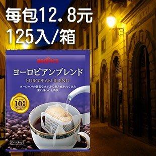 【日本BROOK'S掛耳式濾泡黑咖啡】歐洲經典濾泡式黑咖啡超值箱(125入/10g)每包12.8元滿千另送三包