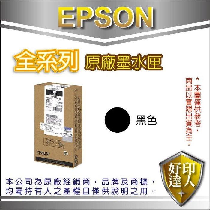 【好印達人+含稅】EPSON 原廠墨水匣 T969100/T9691 適用:M5799/M5299/5799/5299