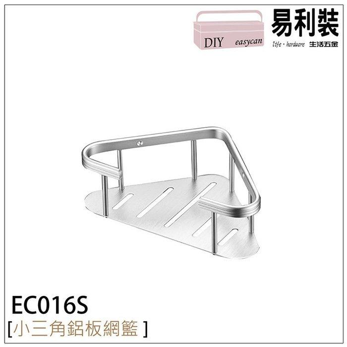 【 EASYCAN 】EC016S 小三角鋁板網籃 易利裝生活五金 鋁合金 置物架 收納架 置物籃 轉角架