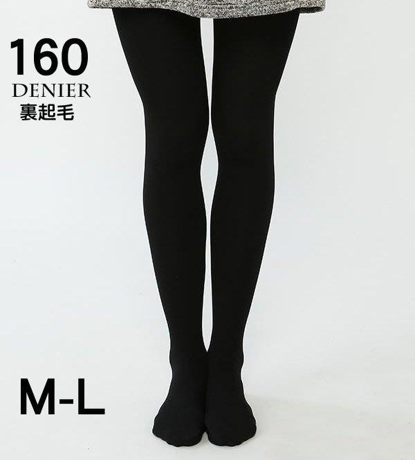 【 RosePink】日系打底襪 秋冬褲襪裏起毛160D 顯瘦加絨連褲襪 160DENIER  出口日本 保暖褲襪-黑
