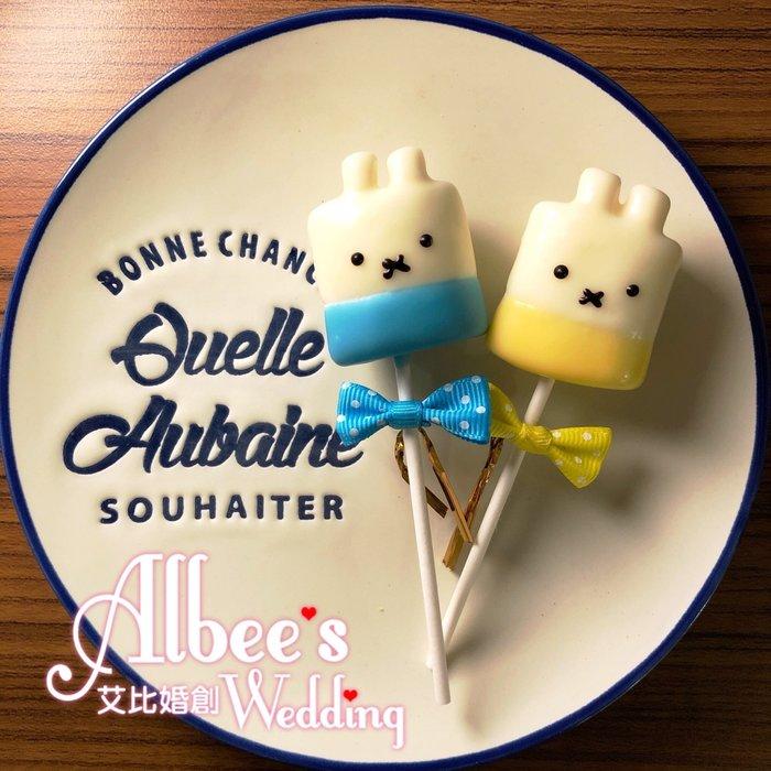 婚禮週邊-艾比婚創❤️米菲兔Miffy 造型巧克力棉花糖/棒棒糖/二次進場/生日禮/慶生派對/婚禮小物/喜糖