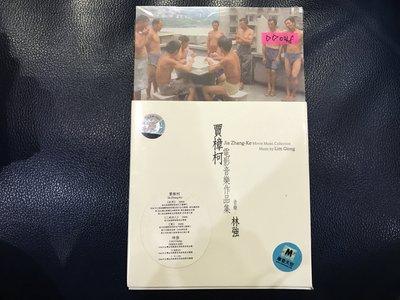 *愛樂唱片*林強 / 賈樟柯電影音樂作品集 全新 DD048(大陸原版)