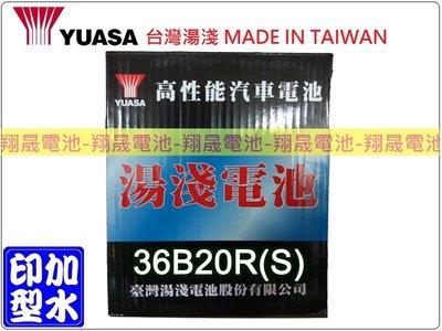 彰化員林翔晟電池/全新 湯淺YUASA 加水汽車電池/36B20RS 舊品強制回收 安裝工資另計!