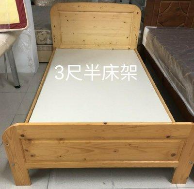 新竹二手家具 買賣 分店來來-單人 松木 床架~新竹搬家公司 竹北-新豐-竹南-頭份-2手-家電 實木 茶几-沙發-衣櫥-電視櫃-書櫃-床墊-床底-冰箱-洗衣機
