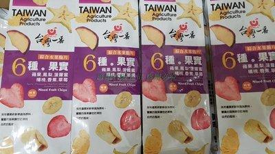 台灣一番當日寄,效期新【澄韻堂】綜合水果脆片,70克/1袋, 天然尚青無添加,上班蔬果補給,私訊優惠