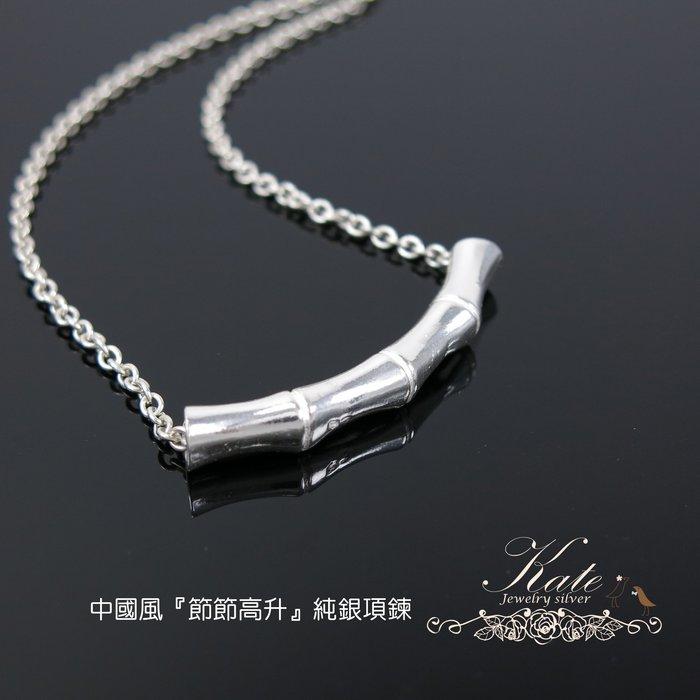 純銀項鍊 銀飾 竹節銀管  步步高升 簡約東方映象  925純銀寶石項鍊/生日禮物情人禮物/KATE銀飾