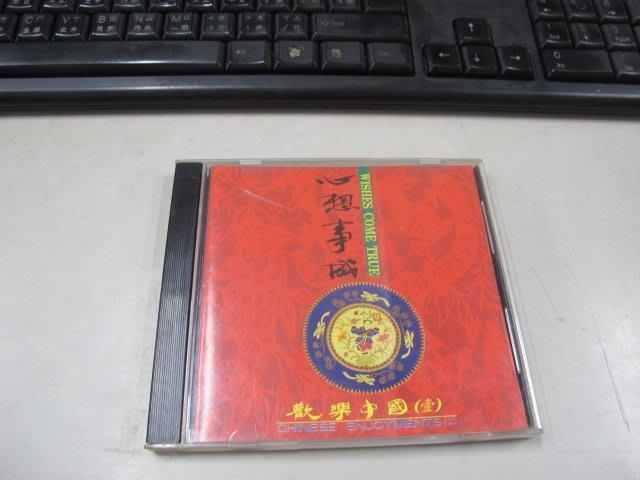 二手舖 NO.1708 CD 歡樂中國(壹) 心想事成 普天同慶