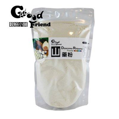 【穀粉小舖 Good Friend Shop】新鮮自製天然健康 山藥 淮山藥粉 山藥粉 600g 100%純