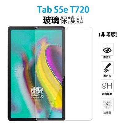 【飛兒】保護螢幕 Galaxy Tab S5e T720 正面 玻璃貼 亮面 2.5D 9h 鋼化玻璃貼 222