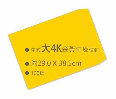 【卡樂好市】中式金黃牛皮--大4K--空白信封〈約29.0 X 38.5cm〉100入