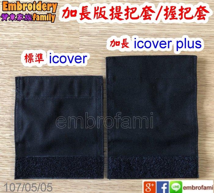 ※大尺寸提把套※中型大型行李箱配件把手套/手把套/提把套 icover plus (圖案+不同的名字) 2個