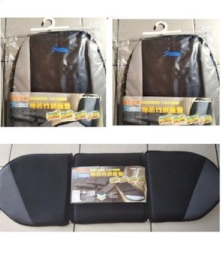 【shich上大莊】 免運 powe 極品竹炭汽車座墊 批購前2個 後1個椅墊計(3片) 優惠2300元