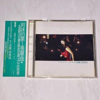 張惠妹 A-Mei 1999 感覺 阿妹的第一張單曲 豐華唱片 台灣版 CD 附側標 / 給我感覺 雪碧99年廣告歌