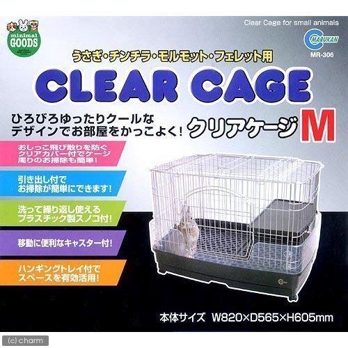 【MR-306】日本MARUKAN新款抽屜式兔籠(附跳板+輪子)M號~可上開