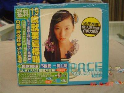 吳佩慈   ALL MY PACE   個人無敵女子碟  首批限量精裝版 (全新/未拆封/已絕版)   特價:1500元