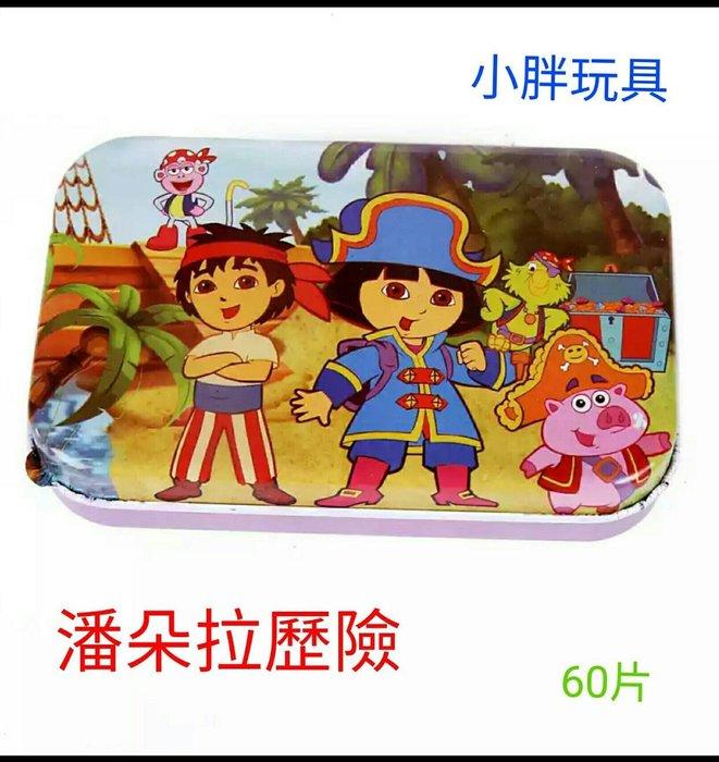 兒童益智木質拚圖版 潘朵拉歷險  精品鐵盒裝 60片 買2盒送粉紅豬小妹 貼紙