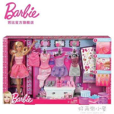 Barbie設計搭配換裝禮包女孩玩具生日禮物 芭比娃娃套裝大禮盒  igo