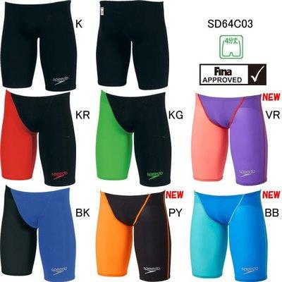 軟妹泳衣日本正品代購JP版Speedo速比濤泳褲兒童男款專業比賽泳褲SD64C03
