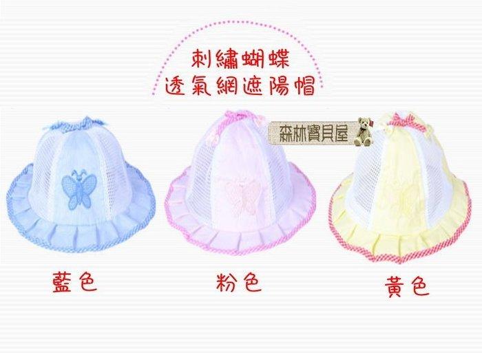 森林寶貝屋~韓款~透氣網面幼兒遮陽帽~兒童盆帽~寶寶遮陽帽~嬰兒透氣帽~可愛小蝴蝶太陽帽~涼帽~3色發售