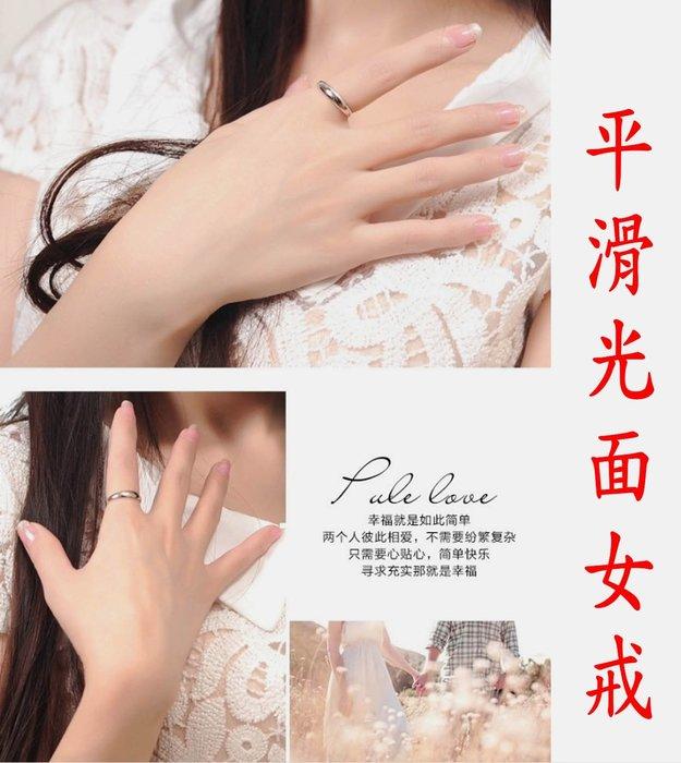 鍍白金 光面 亮面 戒指 女戒 開口戒 尾戒 時尚 經典款 非 純銀
