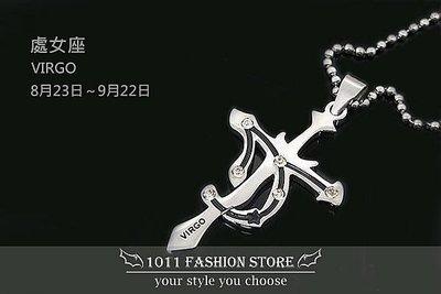 韓國 西德鋼 / 鈦鋼 12 星座 十字架 水鑚 項鍊 男性項鍊 女性項鍊 情侶項鍊 處女座