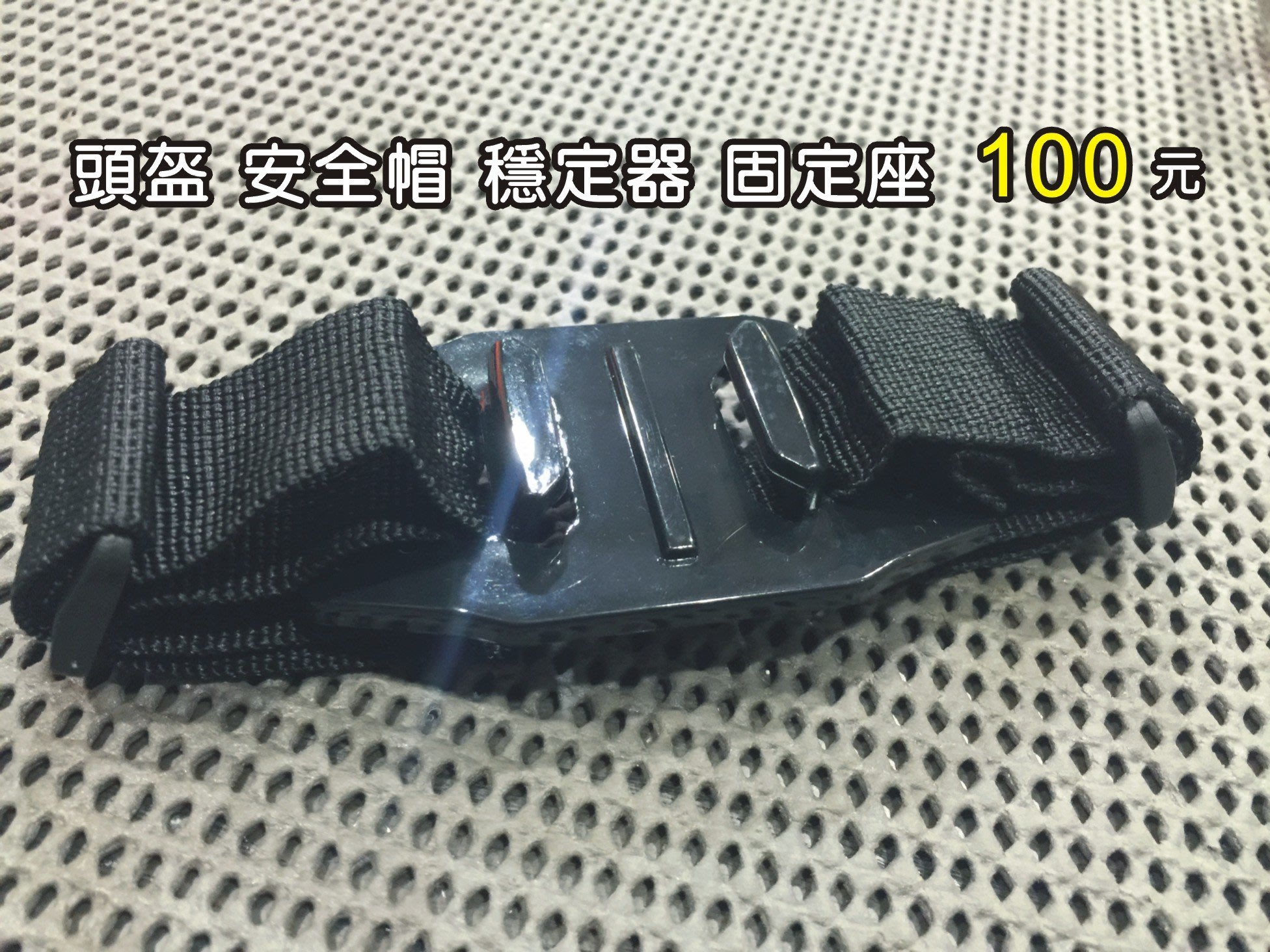 5mj.tw GOPRO 頭盔帶 固定鎖 金屬框 hero4 hero3 多角度固定組iphone6s也可夾SJ4000