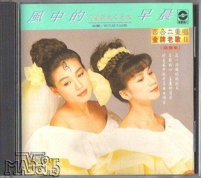 大小百合 百合二重唱 金牌老歌II‧精華集 天龍濛字1A1首版 CD MADE BY DENON JAPAN