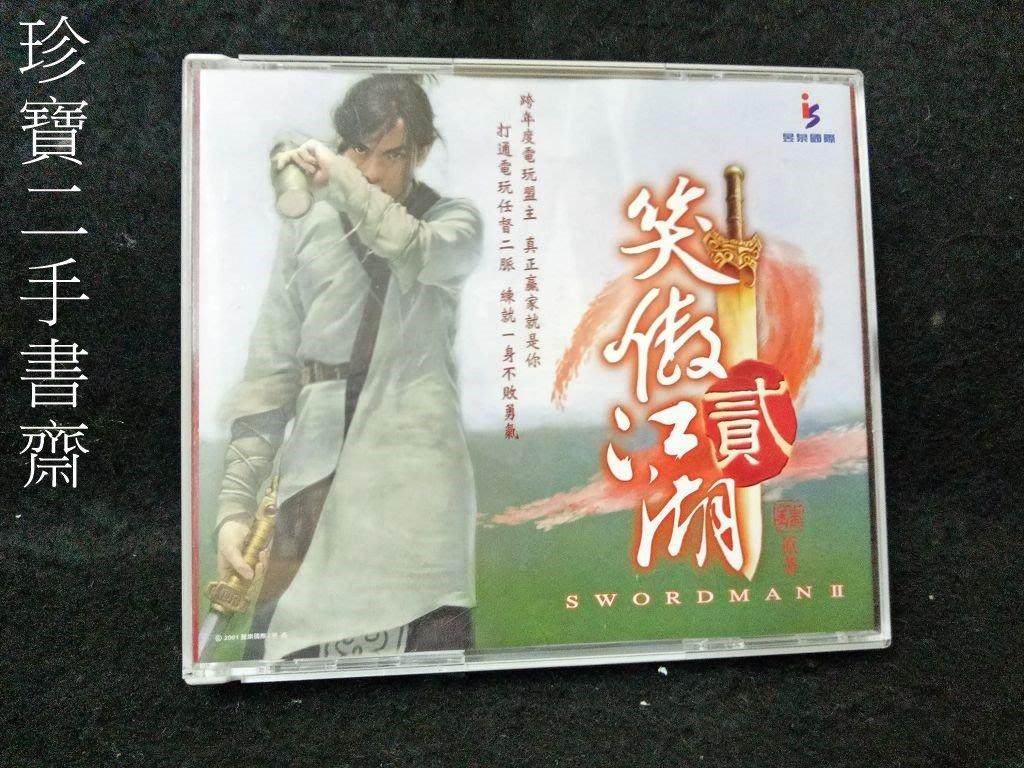 【珍寶二手書齋PC GAME1】笑傲江湖 貳 昱泉國際