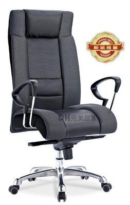 【DH】貨號CB242-2《荷沃》高背主管椅/辦公椅/電腦椅˙時尚質感˙流暢曲線˙主要地區免運