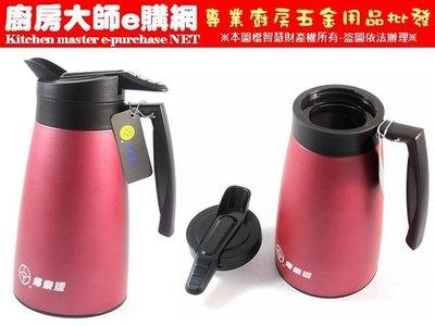 廚房大師-婦樂透典雅高真空咖啡壺1.5L保溫瓶 保溫杯  熱水瓶 下殺:499元