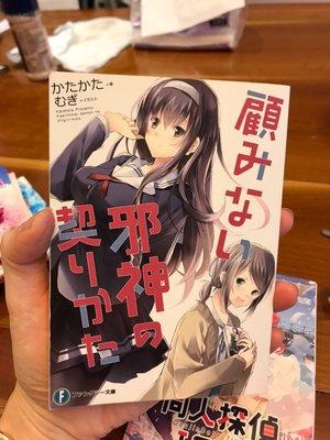 9.9新 日文小說 Lousy Typing かたかた むぎ 顧みない邪神の契りかた