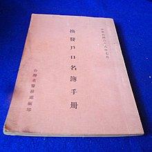 藍色小館B1-------換發戶口名簿手冊{早期資料} 68年