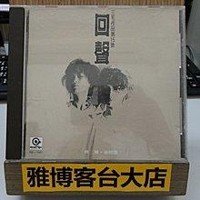 雅博客台大店--齊豫.潘越雲【回聲_三毛作品第15號】(日本東芝版)CD專輯   滾石唱片