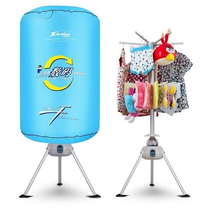 乾衣機 烘乾機家用風乾機烘衣機速乾衣靜音智慧遙控衣服乾衣機家用  DF   99免運