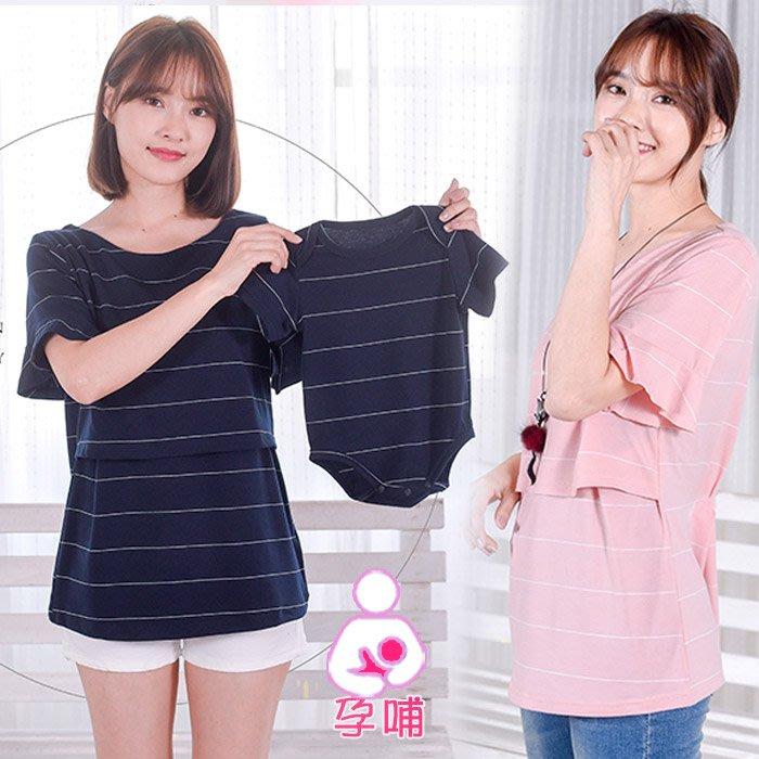 【愛天使哺乳衣】91460彈性棉 甜美荷葉袖哺乳衣 孕婦裝 親子裝
