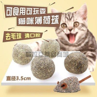 現貨 貓薄荷球 貓草球 老鼠玩具 貓玩...