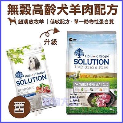 **貓狗大王**耐吉斯 高齡犬/老犬 羊肉+田園蔬果 1.5kg