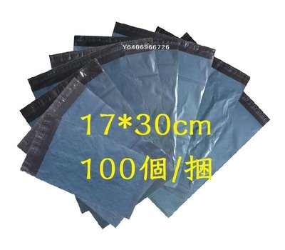 17*30cm ( 100個 ) 快遞袋/破壞袋/物流袋/包裝袋/文件袋~黑色現貨多款尺寸 雙層12絲 17x30cm