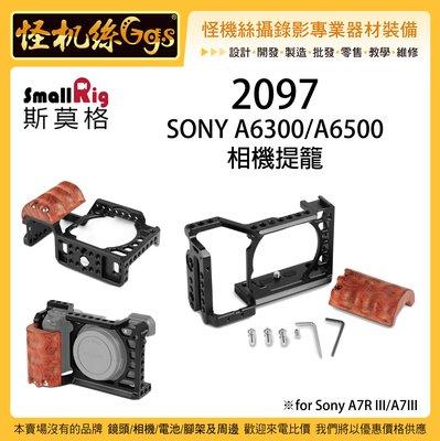 怪機絲 SmallRig 斯莫格 2097 SONY A6300 A6500 相機提籠 兔籠 外框 提籠 擴充 支架