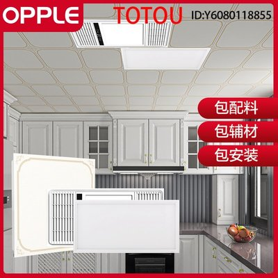 OPPLE集成吊頂鋁扣板8㎡浴室陽臺衛生間廚房格柵吊頂天花板KB TOTOU