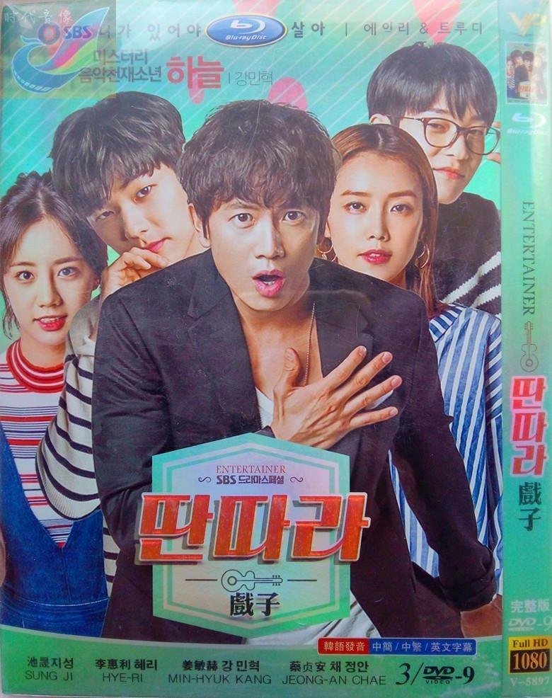 【聚優品】 高清DVD   Entertainer   / 韓劇 /   池晟 李惠利DVD 精美盒裝