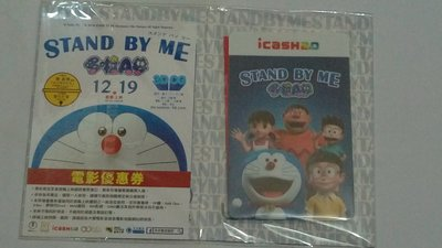 Stand by me 朋友版. icash2.0