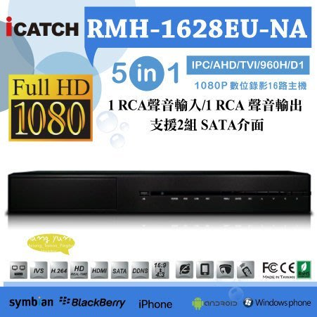 RMH-1628EU-NA2(3) 1080P AHD 16ch支援AHD.TVI.960H.D1.IPC (限時優惠)