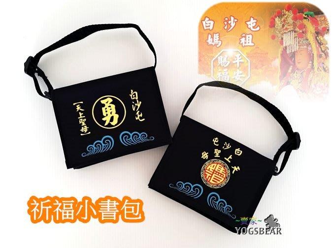 【YOGSBEAR】台灣製造 E 白沙屯媽祖 天上聖母 祈福書包 吊飾 小書包 紀念品 都蘭國小書包  B09-2 黑