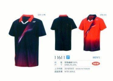 【n0900台灣健立最便宜】2016 YONEX 台灣製透氣排汗運動POLO衫11611(二選一)
