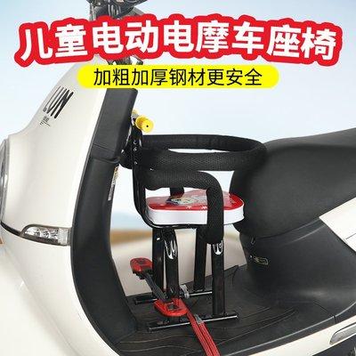 金囍-電動摩托車兒童座椅前置電瓶車寶寶安全座椅踏板車腳踏車小孩坐椅#兒童座椅(款式不同價格不同請詢價)