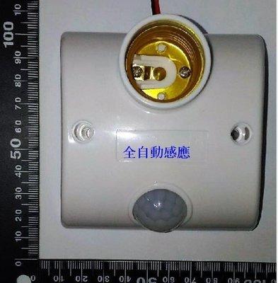 AC110 可調人體感應燈座感應燈頭E27螺口樓道可調感光度延時開關,  限量促銷! 台中市